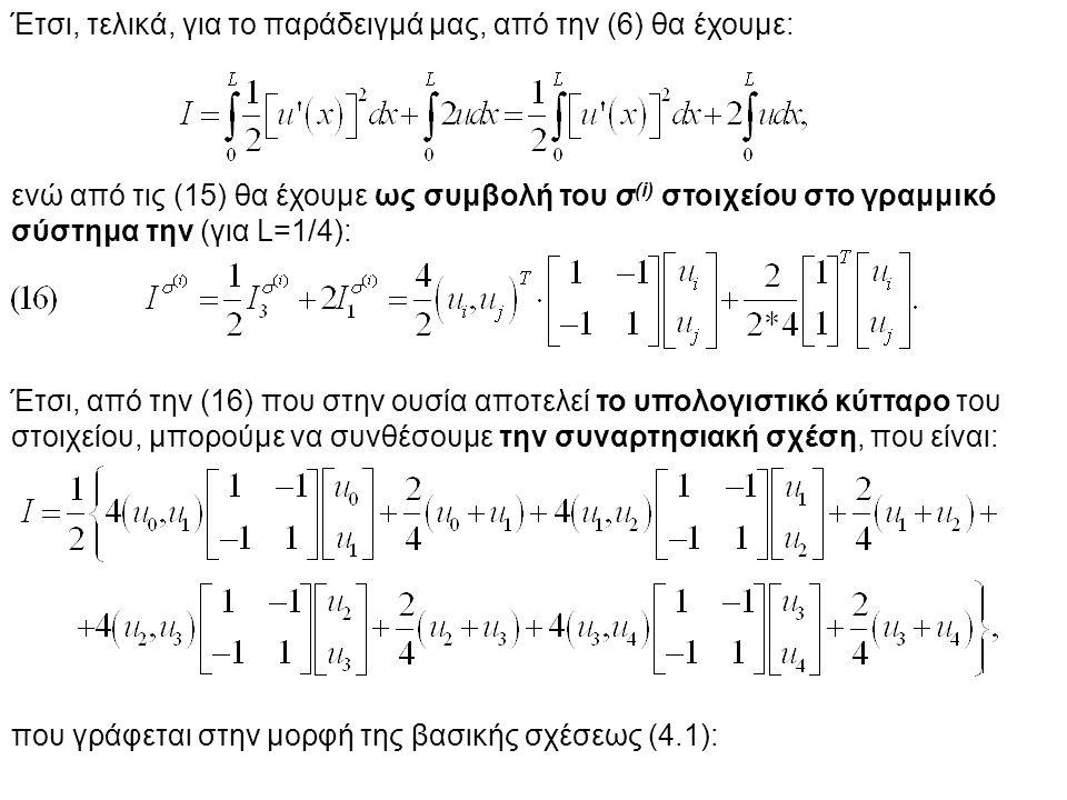 Αλλά, γνωρίζουμε ότι το ακρότατο της συνάρτησης Ι (λόγω της (5)) θα ικανοποιεί το σύστημα οπότε, από τη (17) λαμβάνουμε τελικά το: