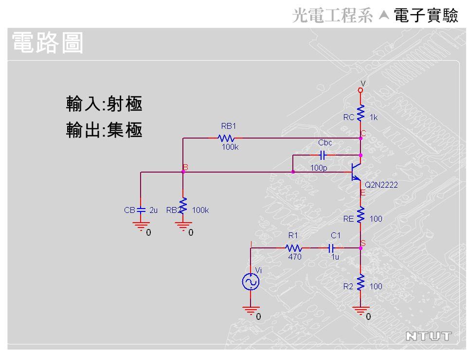 輸入 : 射極 輸出 : 集極 電路圖