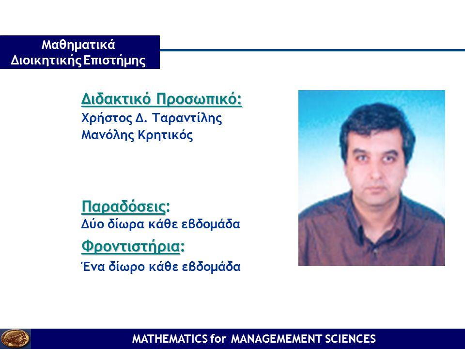 MATHEMATICS for MANAGEMEMENT SCIENCES Μαθηματικά Διοικητικής Επιστήμης Διδακτικό Προσωπικό: Χρήστος Δ. Ταραντίλης Μανόλης Κρητικός Παραδόσεις Παραδόσε