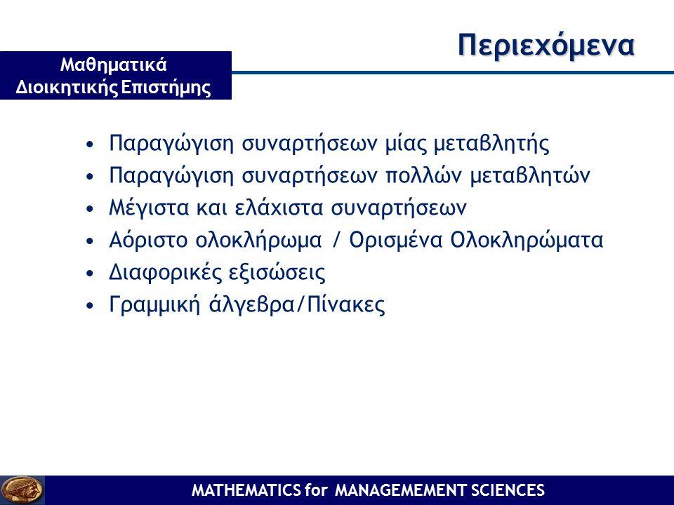 MATHEMATICS for MANAGEMEMENT SCIENCES Μαθηματικά Διοικητικής ΕπιστήμηςΠεριεχόμενα Παραγώγιση συναρτήσεων μίας μεταβλητής Παραγώγιση συναρτήσεων πολλών