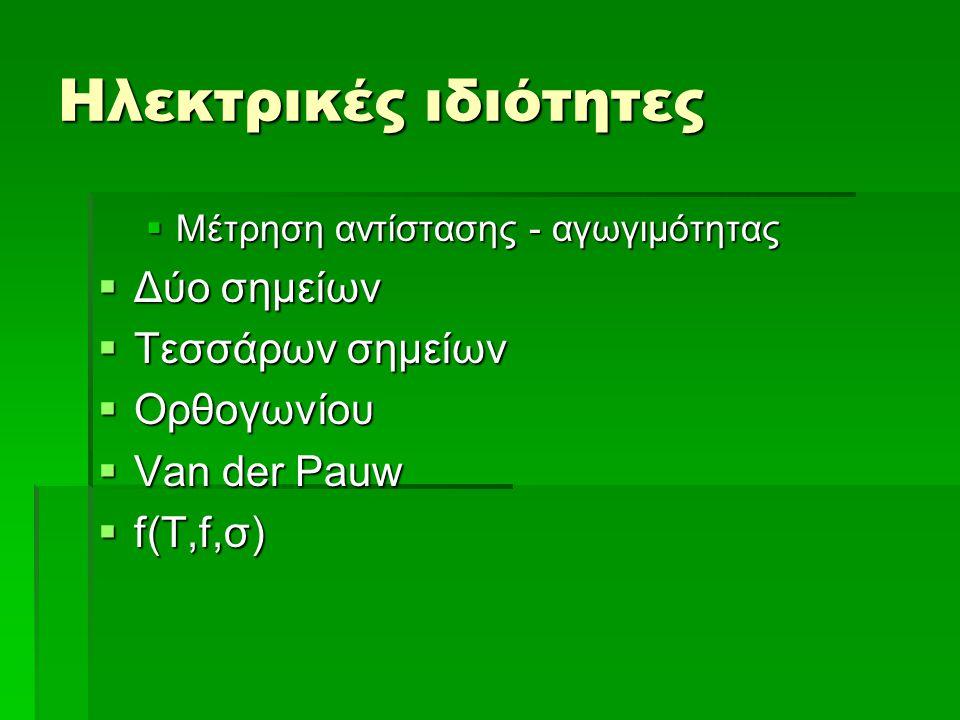 Ηλεκτρικές ιδιότητες  Μέτρηση αντίστασης - αγωγιμότητας  Δύο σημείων  Τεσσάρων σημείων  Ορθογωνίου  Van der Pauw  f(T,f,σ)