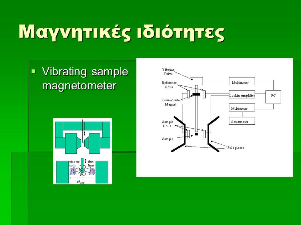 Μαγνητικές ιδιότητες  Vibrating sample magnetometer