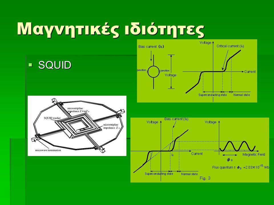 Μαγνητικές ιδιότητες  SQUID