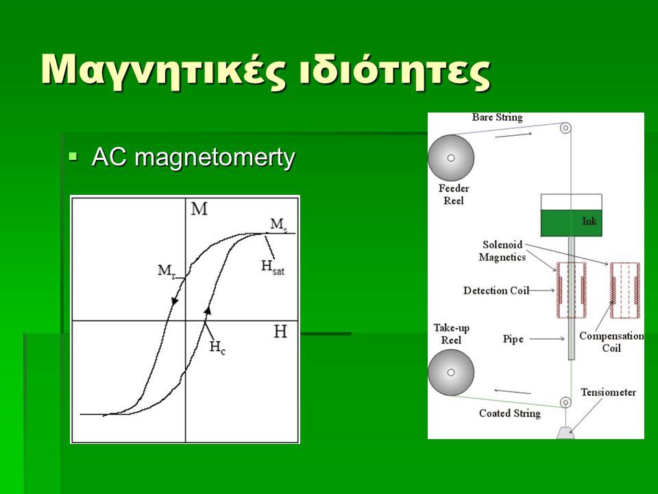 Μαγνητικές ιδιότητες  AC magnetomerty