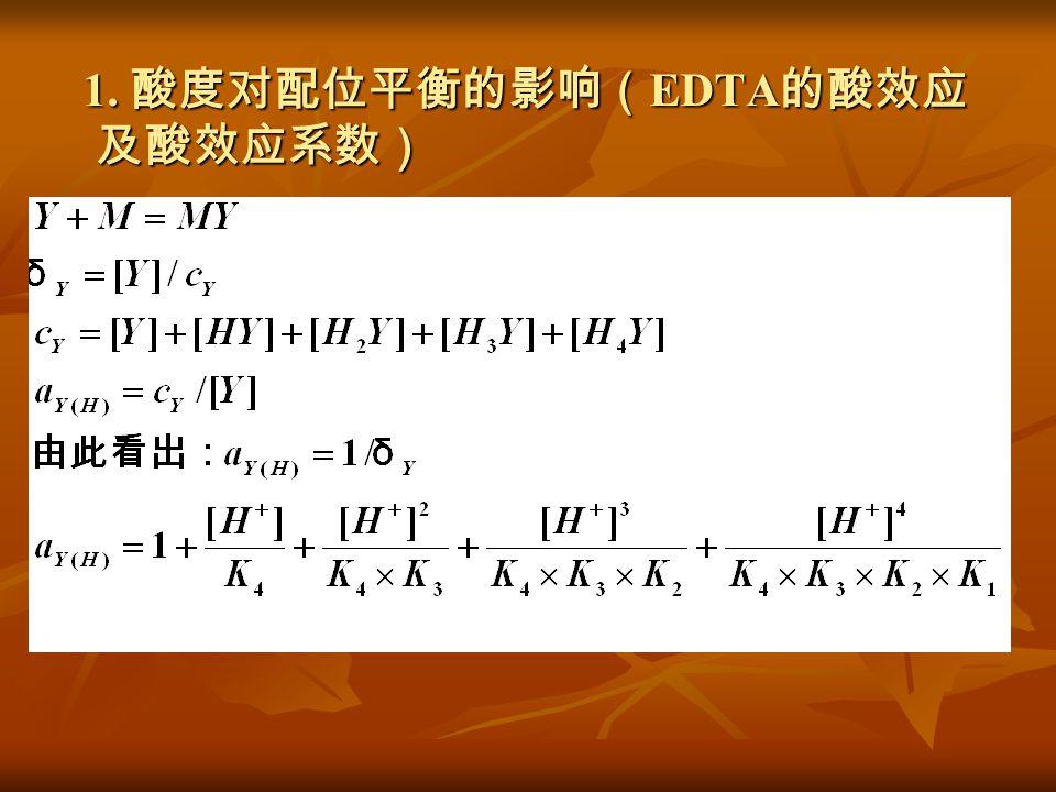 1. 酸度对配位平衡的影响( EDTA 的酸效应 及酸效应系数) 1. 酸度对配位平衡的影响( EDTA 的酸效应 及酸效应系数)