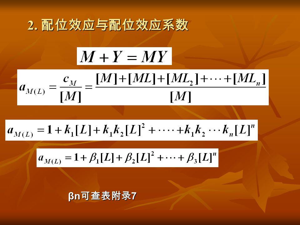 2. 配位效应与配位效应系数 2. 配位效应与配位效应系数 βn 可查表附录 7
