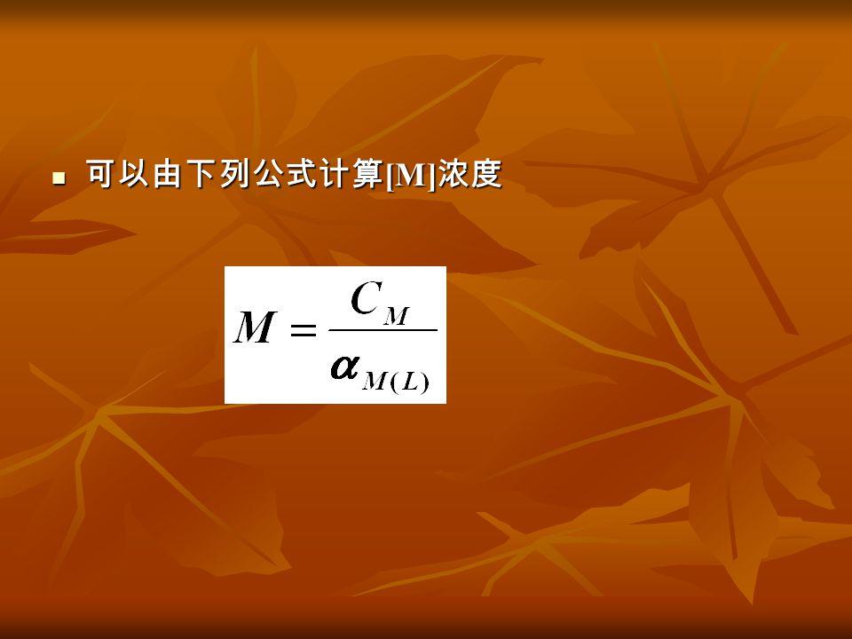 可以由下列公式计算 [M] 浓度 可以由下列公式计算 [M] 浓度