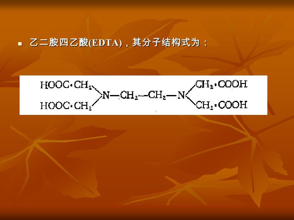 乙二胺四乙酸 (EDTA) ,其分子结构式为: 乙二胺四乙酸 (EDTA) ,其分子结构式为: