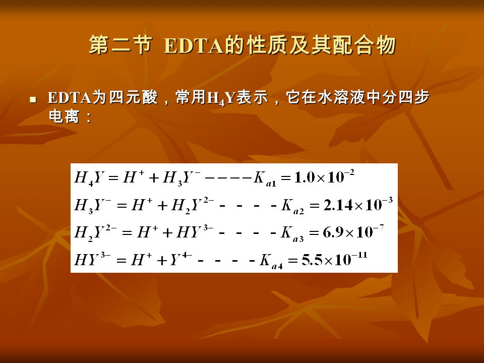 第二节 EDTA 的性质及其配合物 EDTA 为四元酸,常用 H 4 Y 表示,它在水溶液中分四步 电离: EDTA 为四元酸,常用 H 4 Y 表示,它在水溶液中分四步 电离: