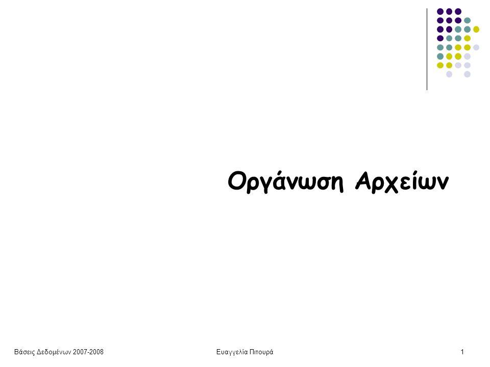 Βάσεις Δεδομένων 2007-2008Ευαγγελία Πιτουρά1 Οργάνωση Αρχείων