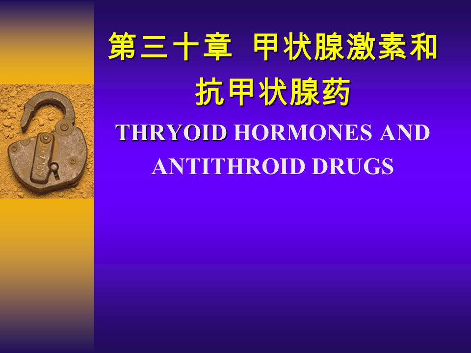 第三十章 甲状腺激素和 抗甲状腺药 THRYOID 第三十章 甲状腺激素和 抗甲状腺药 THRYOID HORMONES AND ANTITHROID DRUGS