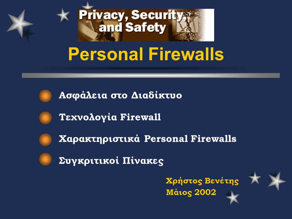 Personal Firewalls Ασφάλεια στο Διαδίκτυο Τεχνολογία Firewall Χαρακτηριστικά Personal Firewalls Συγκριτικοί Πίνακες Χρήστος Βενέτης Μάιος 2002