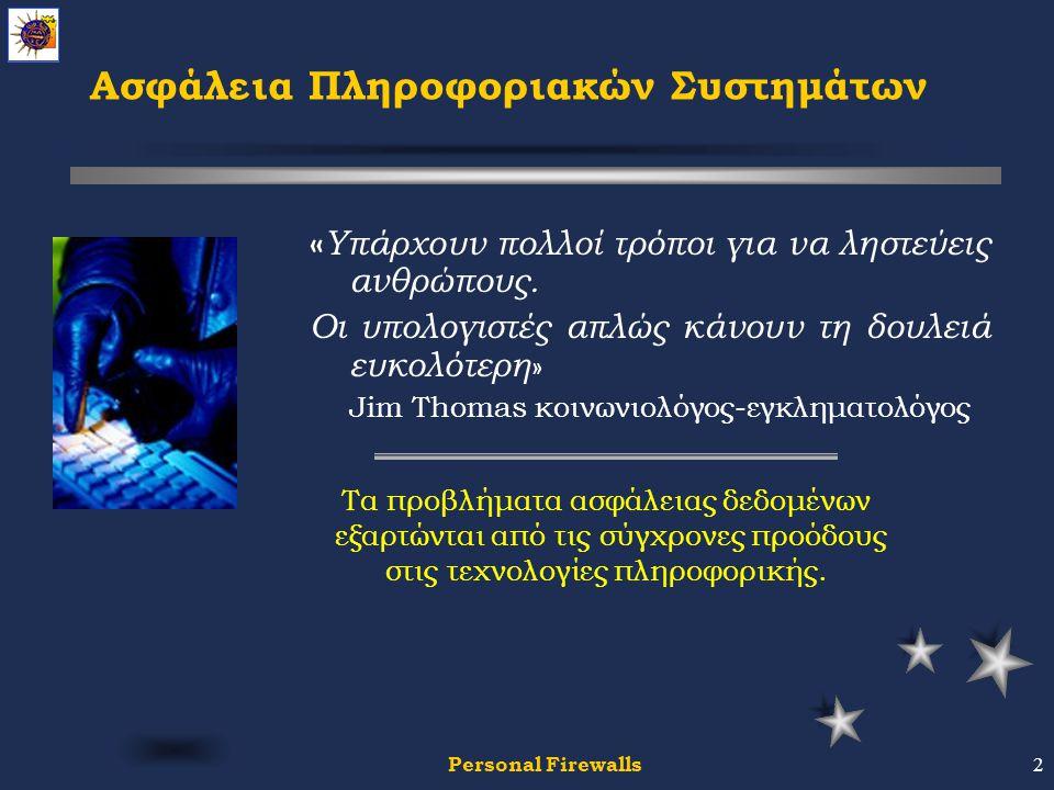 Personal Firewalls2 Ασφάλεια Πληροφοριακών Συστημάτων « Υπάρχουν πολλοί τρόποι για να ληστεύεις ανθρώπους.