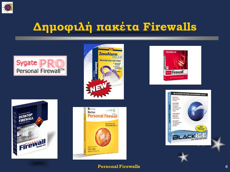 Personal Firewalls6 Δημοφιλή πακέτα Firewalls