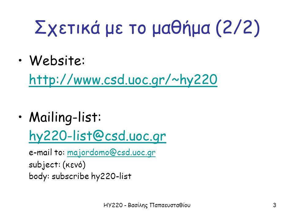 ΗΥ220 - Βασίλης Παπαευσταθίου4 Βαθμολόγηση Εργαστηριακές Ασκήσεις : 30% –Υποχρεωτική παρουσία στο εργαστήριο –Βαθμός >= 5 Πρόοδος : 20% (υποχρεωτική) Τελική Εξέταση : 50% ( βαθμός >= 4 )