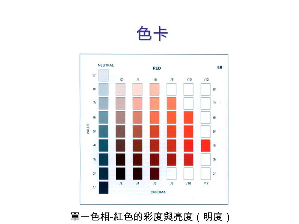 色卡 單一色相 - 紅色的彩度與亮度(明度)