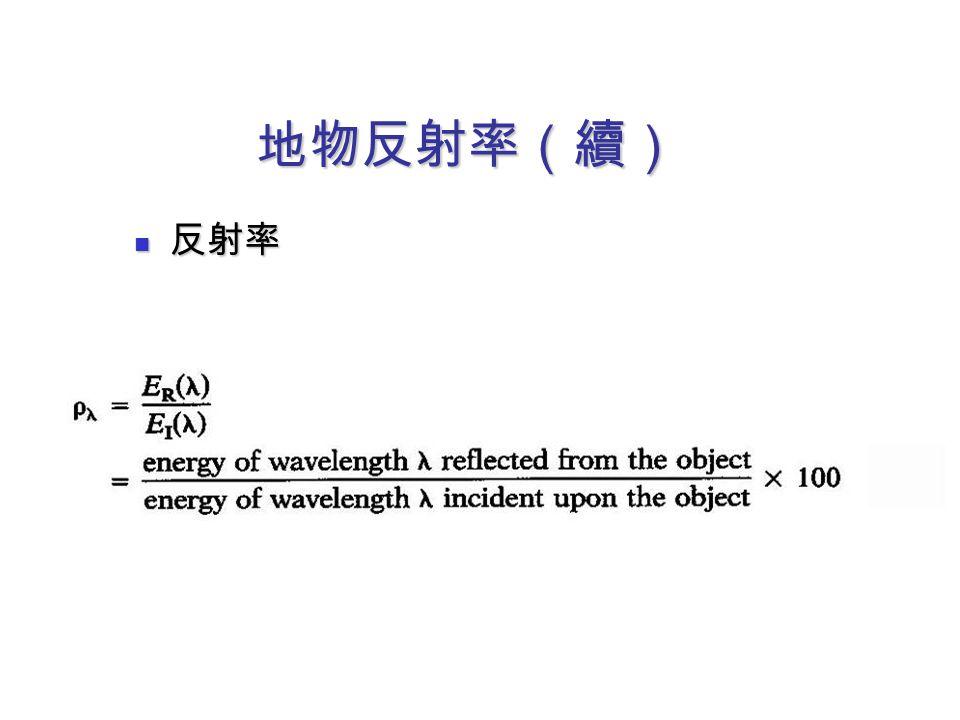 地物反射率(續) 反射率 反射率