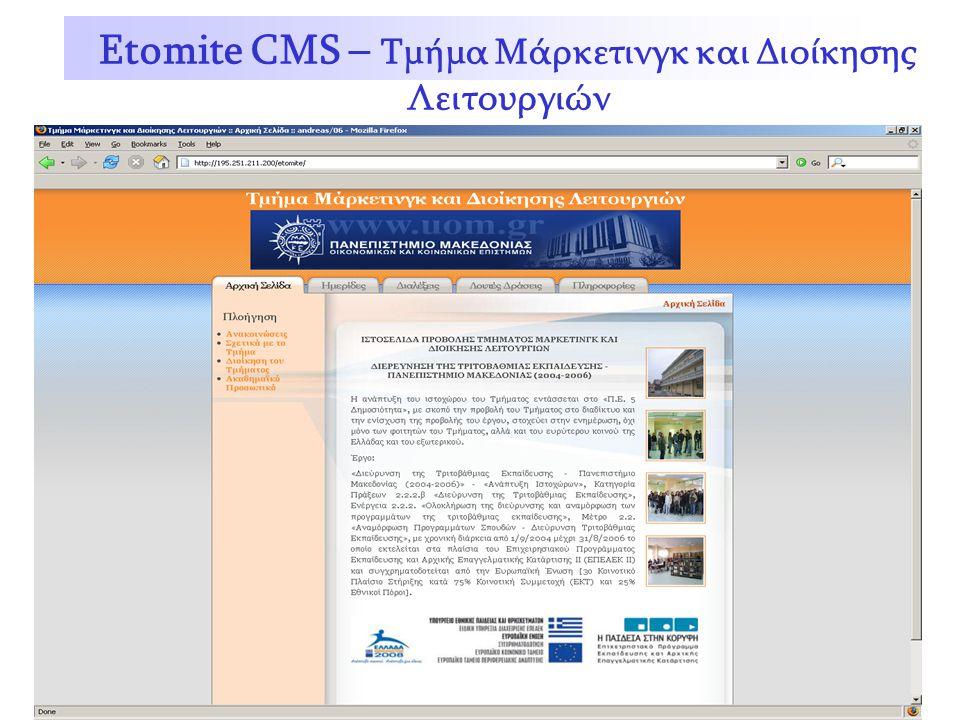 Etomite CMS – Τμήμα Μάρκετινγκ και Διοίκησης Λειτουργιών