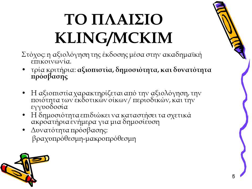5 ΤΟ ΠΛΑΙΣΙΟ KLING/MCKIM Στόχος: η αξιολόγηση της έκδοσης μέσα στην ακαδημαϊκή επικοινωνία.