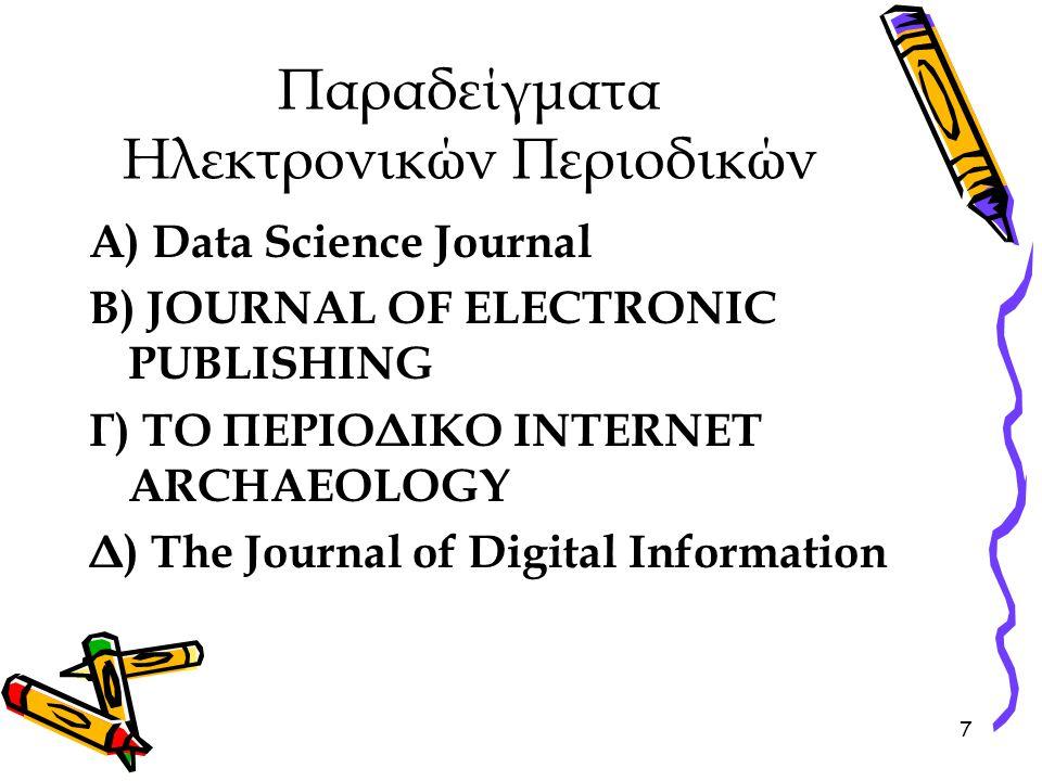 8 Data Science Journal Ανήκει στην Committee on Data for Science and Technology (CODATA) Το Data Science Journal είναι ένα ηλεκτρονικό, αξιολογημένο από κριτές περιοδικό για τη διαχείριση των δεδομένων και των βάσεων δεδομένων στην επιστήμη και την τεχνολογία Πεδία του περιοδικού: Δεδομένα, Βάσεις Δεδομένων, Εφαρμογές