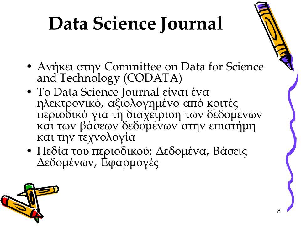 9 Data Science Journal Ορισμένα σημεία για τους κριτές:  δεν πρέπει να έρθουν σε επαφή με τους συντάκτες του εγγράφου.
