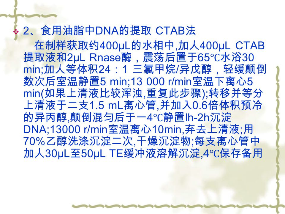 3 、 PCR 扩增反应 反应体系 ( 1 ) PCR Buffer2.5μL , Mgcl 25mmol/L2.5μL , DNTP ( 2.