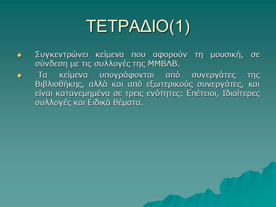 ΤΕΤΡΑΔΙΟ(1)  Συγκεντρώνει κείμενα που αφορούν τη μουσική, σε σύνδεση με τις συλλογές της ΜΜΒΛΒ.