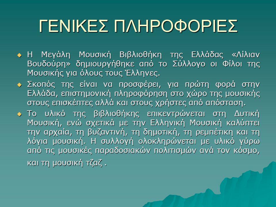 ΓΕΝΙΚΕΣ ΠΛΗΡΟΦΟΡΙΕΣ  Η Μεγάλη Μουσική Βιβλιοθήκη της Ελλάδας «Λίλιαν Βουδούρη» δημιουργήθηκε από το Σύλλογο οι Φίλοι της Μουσικής για όλους τους Έλληνες.