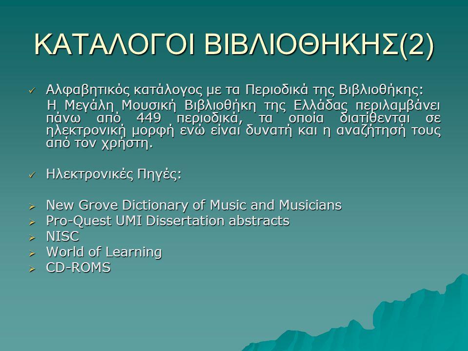 ΚΑΤΑΛΟΓΟΙ ΒΙΒΛΙΟΘΗΚΗΣ(2) Αλφαβητικός κατάλογος με τα Περιοδικά της Βιβλιοθήκης: Αλφαβητικός κατάλογος με τα Περιοδικά της Βιβλιοθήκης: Η Μεγάλη Μουσική Βιβλιοθήκη της Ελλάδας περιλαμβάνει πάνω από 449 περιοδικά, τα οποία διατίθενται σε ηλεκτρονική μορφή ενώ είναι δυνατή και η αναζήτησή τους από τον χρήστη.