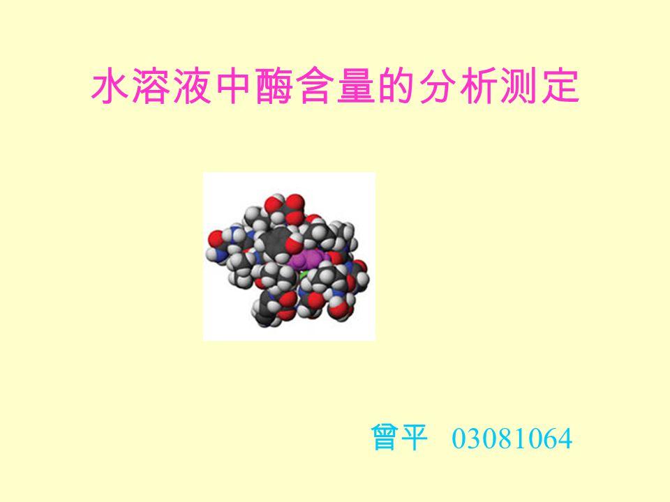 水溶液中酶含量的分析测定 曾平 03081064