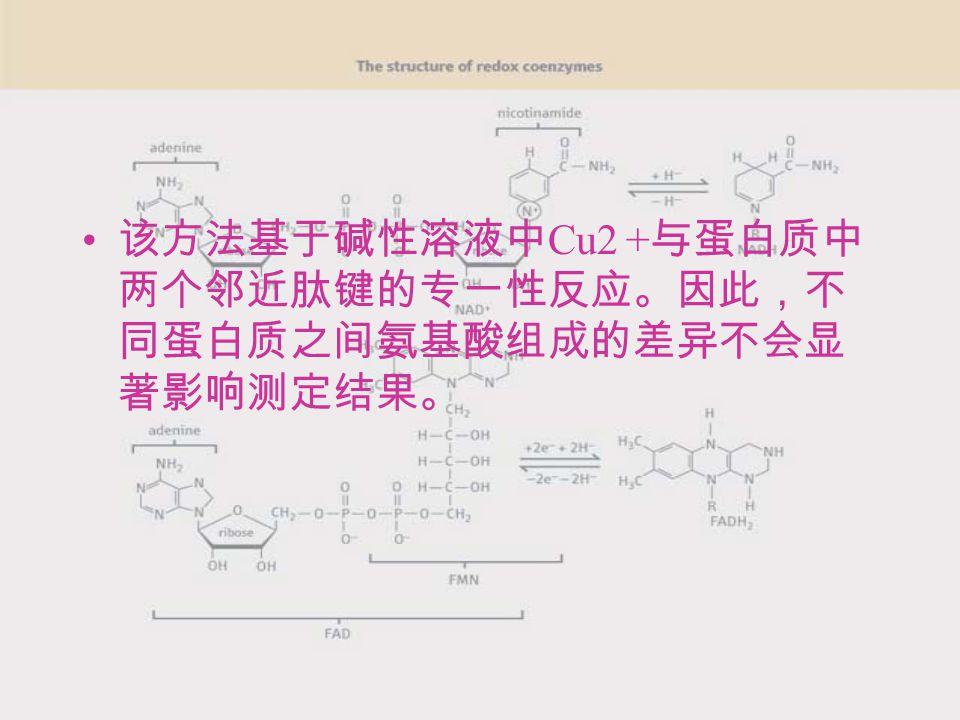 该方法基于碱性溶液中 Cu2 + 与蛋白质中 两个邻近肽键的专一性反应。因此,不 同蛋白质之间氨基酸组成的差异不会显 著影响测定结果。