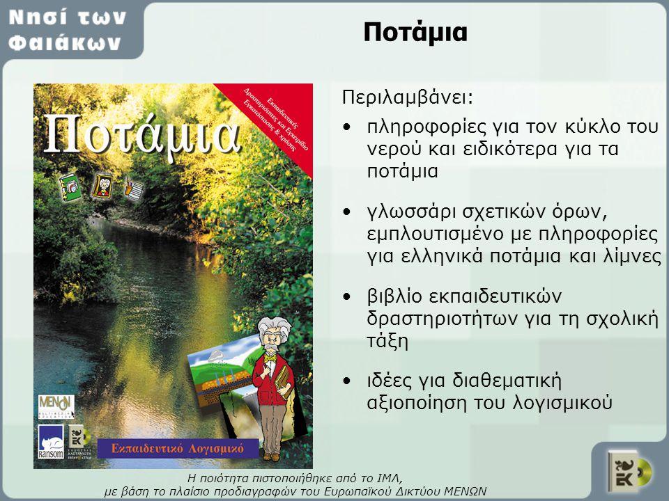 Ποτάμια πληροφορίες για τον κύκλο του νερού και ειδικότερα για τα ποτάμια γλωσσάρι σχετικών όρων, εμπλουτισμένο με πληροφορίες για ελληνικά ποτάμια κα