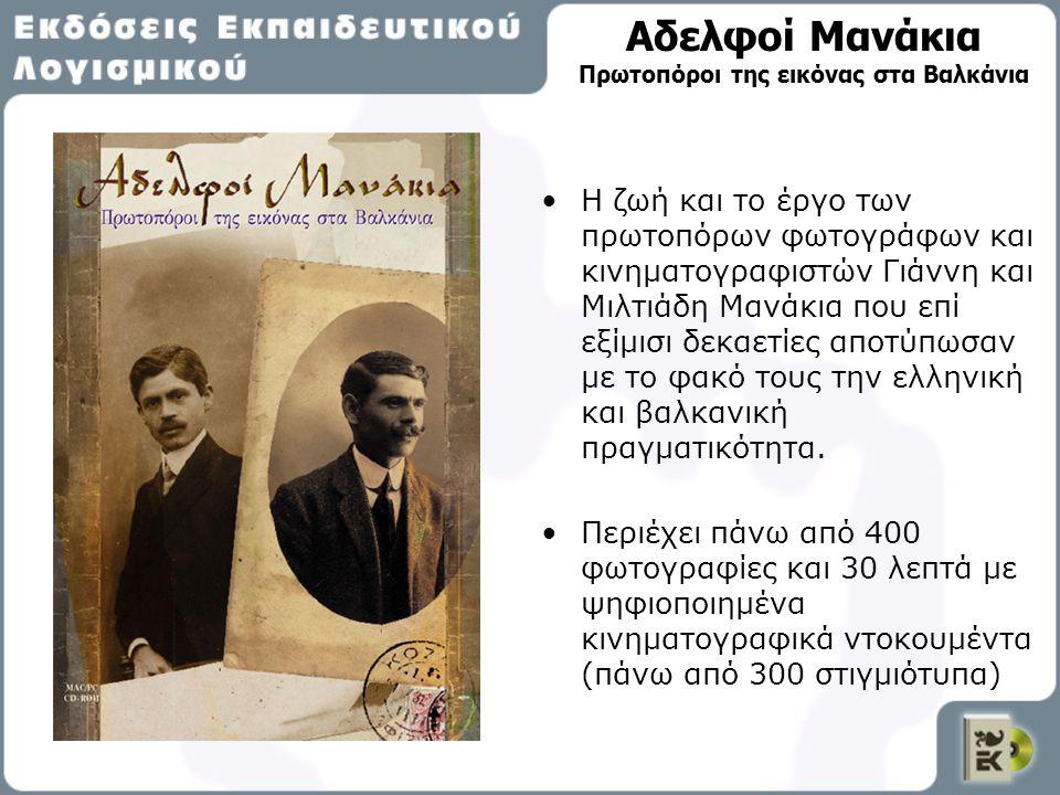 Αδελφοί Μανάκια Πρωτοπόροι της εικόνας στα Βαλκάνια Η ζωή και το έργο των πρωτοπόρων φωτογράφων και κινηματογραφιστών Γιάννη και Μιλτιάδη Μανάκια που