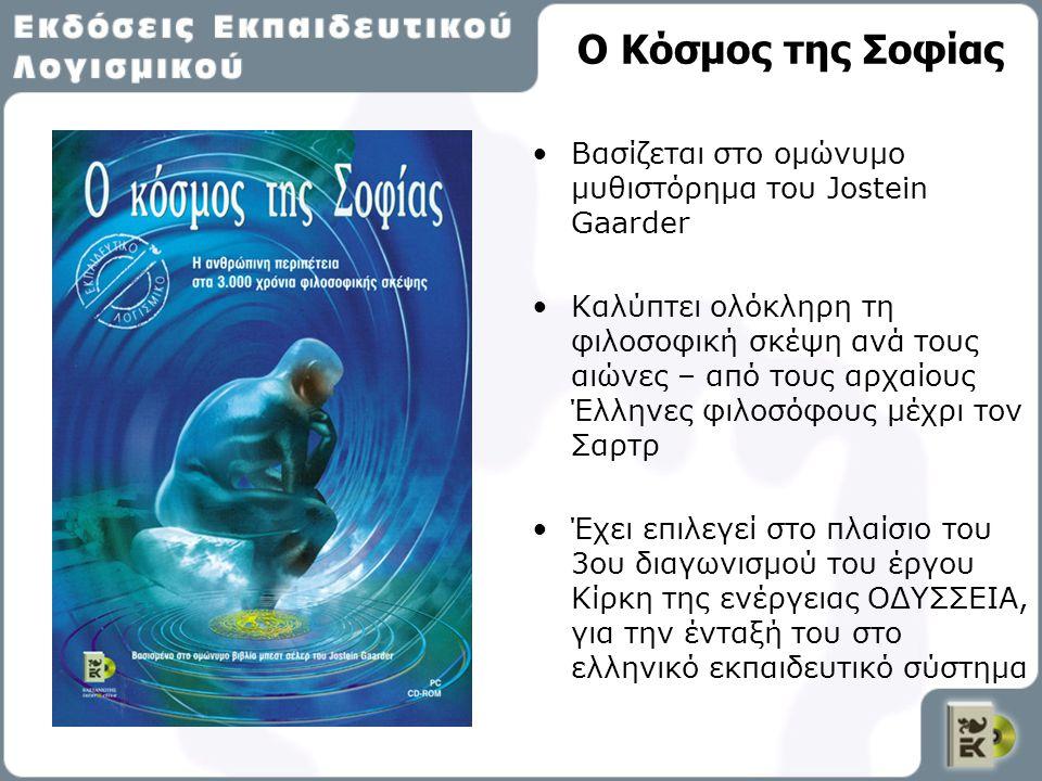 Ο Κόσμος της Σοφίας Βασίζεται στο ομώνυμο μυθιστόρημα του Jostein Gaarder Καλύπτει ολόκληρη τη φιλοσοφική σκέψη ανά τους αιώνες – από τους αρχαίους Έλ