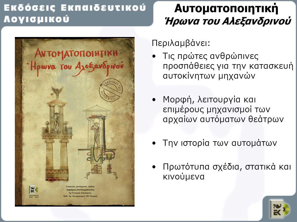 Αυτοματοποιητική Ήρωνα του Αλεξανδρινού Τις πρώτες ανθρώπινες προσπάθειες για την κατασκευή αυτοκίνητων μηχανών Μορφή, λειτουργία και επιμέρους μηχανι
