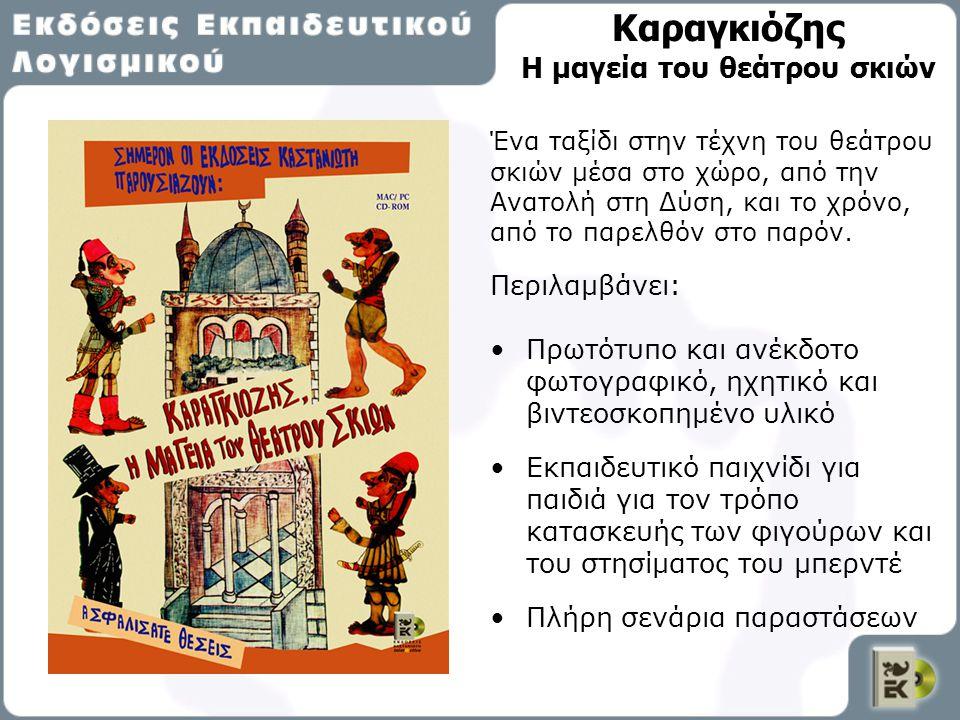 Καραγκιόζης Η μαγεία του θεάτρου σκιών Πρωτότυπο και ανέκδοτο φωτογραφικό, ηχητικό και βιντεοσκοπημένο υλικό Εκπαιδευτικό παιχνίδι για παιδιά για τον