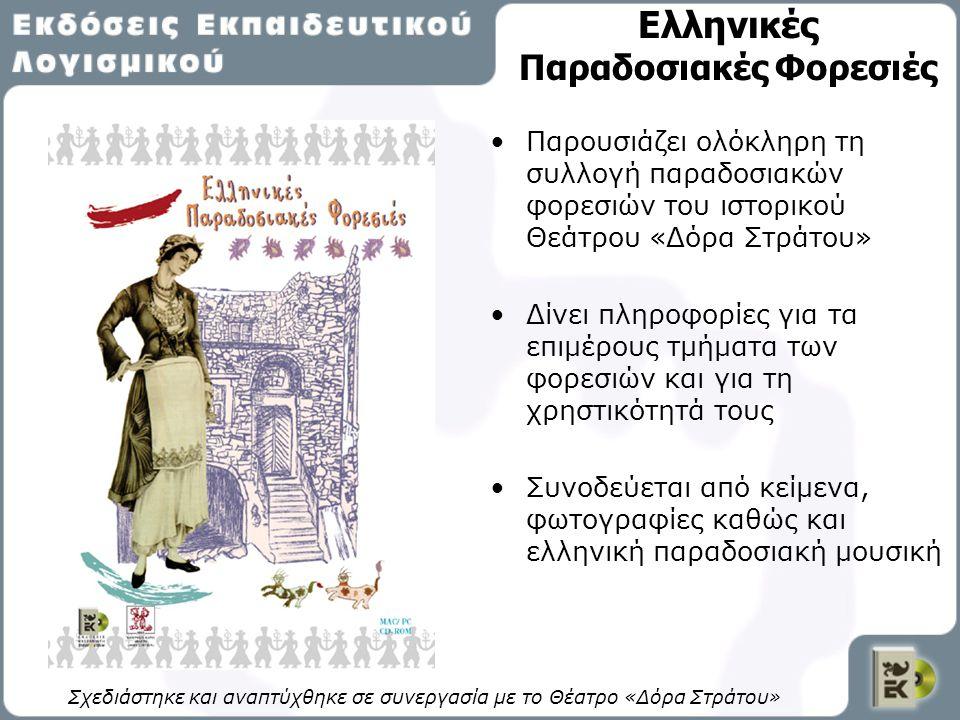 Ελληνικές Παραδοσιακές Φορεσιές Παρουσιάζει ολόκληρη τη συλλογή παραδοσιακών φορεσιών του ιστορικού Θεάτρου «Δόρα Στράτου» Δίνει πληροφορίες για τα επ