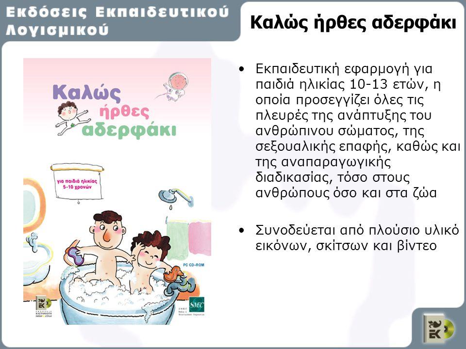 Καλώς ήρθες αδερφάκι Εκπαιδευτική εφαρμογή για παιδιά ηλικίας 10-13 ετών, η οποία προσεγγίζει όλες τις πλευρές της ανάπτυξης του ανθρώπινου σώματος, τ