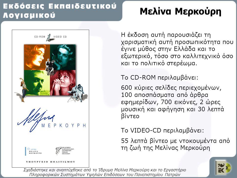 Μελίνα Μερκούρη Σχεδιάστηκε και αναπτύχθηκε από το Ίδρυμα Μελίνα Μερκούρη και το Εργαστήριο Πληροφορικών Συστημάτων Υψηλών Επιδόσεων του Πανεπιστημίου