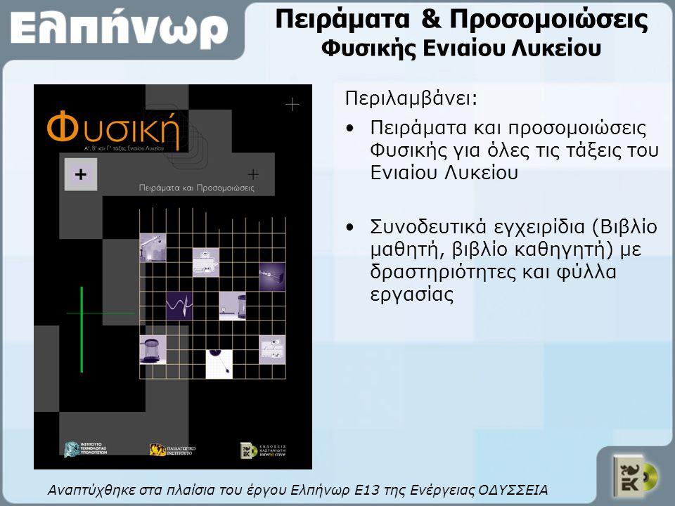 Πειράματα & Προσομοιώσεις Φυσικής Ενιαίου Λυκείου Πειράματα και προσομοιώσεις Φυσικής για όλες τις τάξεις του Ενιαίου Λυκείου Συνοδευτικά εγχειρίδια (