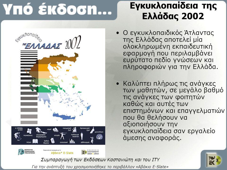 Εγκυκλοπαίδεια της Ελλάδας 2002 Ο εγκυκλοπαιδικός Άτλαντας της Ελλάδας αποτελεί μία ολοκληρωμένη εκπαιδευτική εφαρμογή που περιλαμβάνει ευρύτατο πεδίο