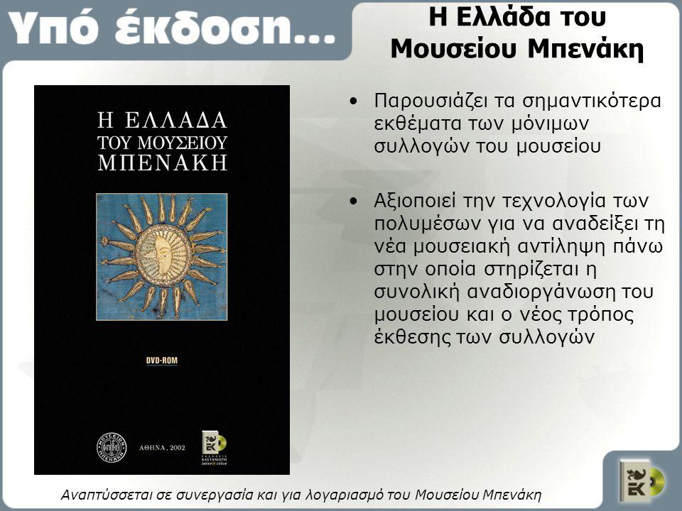 Η Ελλάδα του Μουσείου Μπενάκη Παρουσιάζει τα σημαντικότερα εκθέματα των μόνιμων συλλογών του μουσείου Αξιοποιεί την τεχνολογία των πολυμέσων για να αν