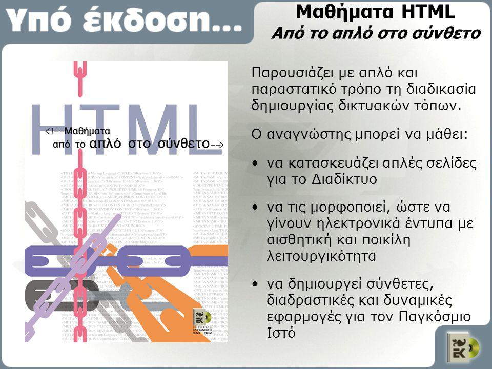 Μαθήματα HTML Από το απλό στο σύνθετο να κατασκευάζει απλές σελίδες για το Διαδίκτυο να τις μορφοποιεί, ώστε να γίνουν ηλεκτρονικά έντυπα με αισθητική