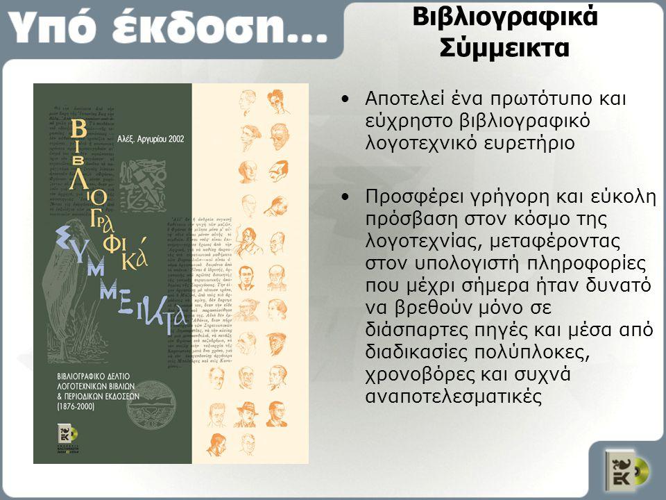 Βιβλιογραφικά Σύμμεικτα Αποτελεί ένα πρωτότυπο και εύχρηστο βιβλιογραφικό λογοτεχνικό ευρετήριο Προσφέρει γρήγορη και εύκολη πρόσβαση στον κόσμο της λ