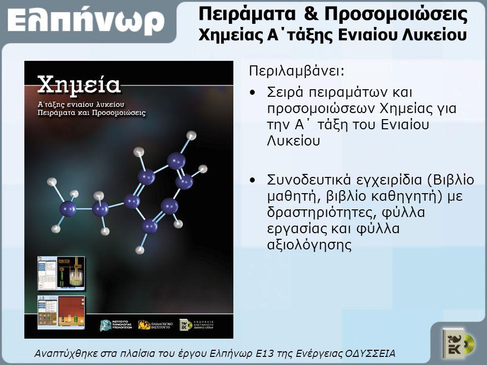 Πειράματα & Προσομοιώσεις Χημείας Α΄τάξης Ενιαίου Λυκείου Σειρά πειραμάτων και προσομοιώσεων Χημείας για την Α΄ τάξη του Ενιαίου Λυκείου Συνοδευτικά ε