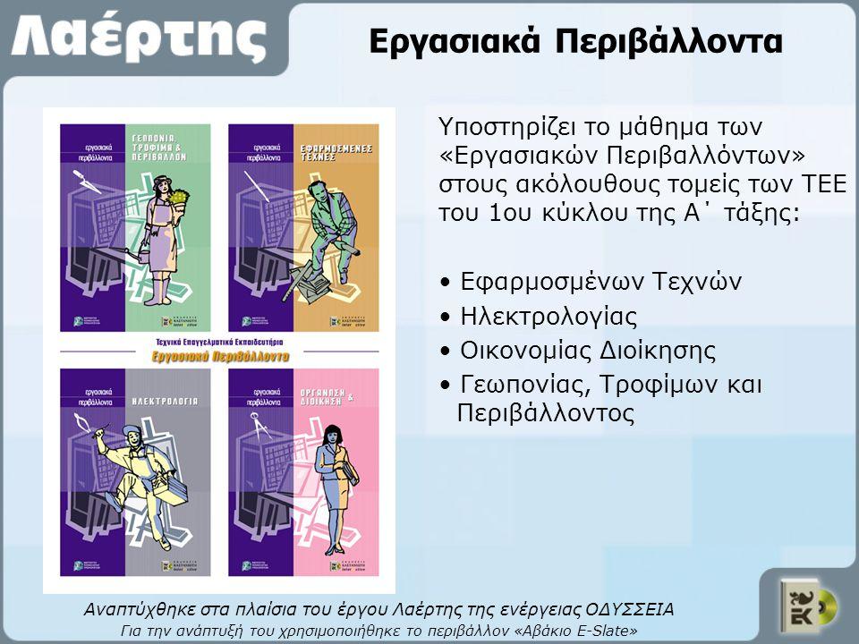 Αρχαιολογικός Άτλας του Αιγαίου Από την προϊστορία έως την ύστερη αρχαιότητα Μεταφορά της έντυπης έκδοσης του Υπουργείου Αιγαίου και του Πανεπιστημίου Αθηνών χάρτες που αποδίδουν τη σύγχρονη γεωφυσική πραγματικότητα των περιοχών του Αιγαίου λήμματα για το σύνολο σχεδόν των αρχαιολογικών θέσεων και των δύο ακτών του αρχιπελάγους, που διαθέτουν ορατά λείψανα από τους προϊστορικούς χρόνους μέχρι και την παλαιοχριστιανική περίοδο Περιλαμβάνει: