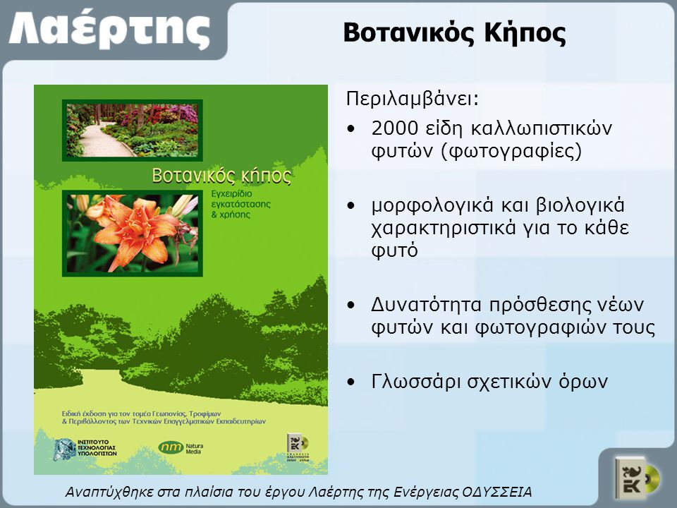Ζιζάνια της Μεσογείου Αναπτύχθηκε στα πλαίσια του έργου Λαέρτης της Ενέργειας ΟΔΥΣΣΕΙΑ Εγκυκλοπαίδεια ζιζανίων μορφολογικά χαρακτηριστικά και οικολογικές απαιτήσεις κάθε ζιζανίου επιστημονικά ονόματα, ελληνικά και αγγλικά ονόματα με τις τοπωνυμίες, Bayercode φωτογραφικό άλμπουμ με 200 είδη ζιζανίων και 850 φωτογραφίες Περιλαμβάνει: