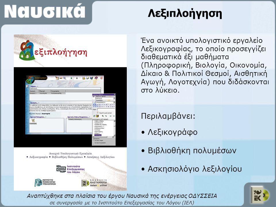 Einblicke Lernprogramm Deutsch Η προσαρμογή στην ελληνική γλώσσα έγινε στα πλαίσια του έργου Κίρκη ΙΙ της Ενέργειας ΟΔΥΣΣΕΙΑ Ένα λογισμικό για την υποστήριξη της διδασκαλίας και της εκμάθησης της Γερμανικής γλώσσας.