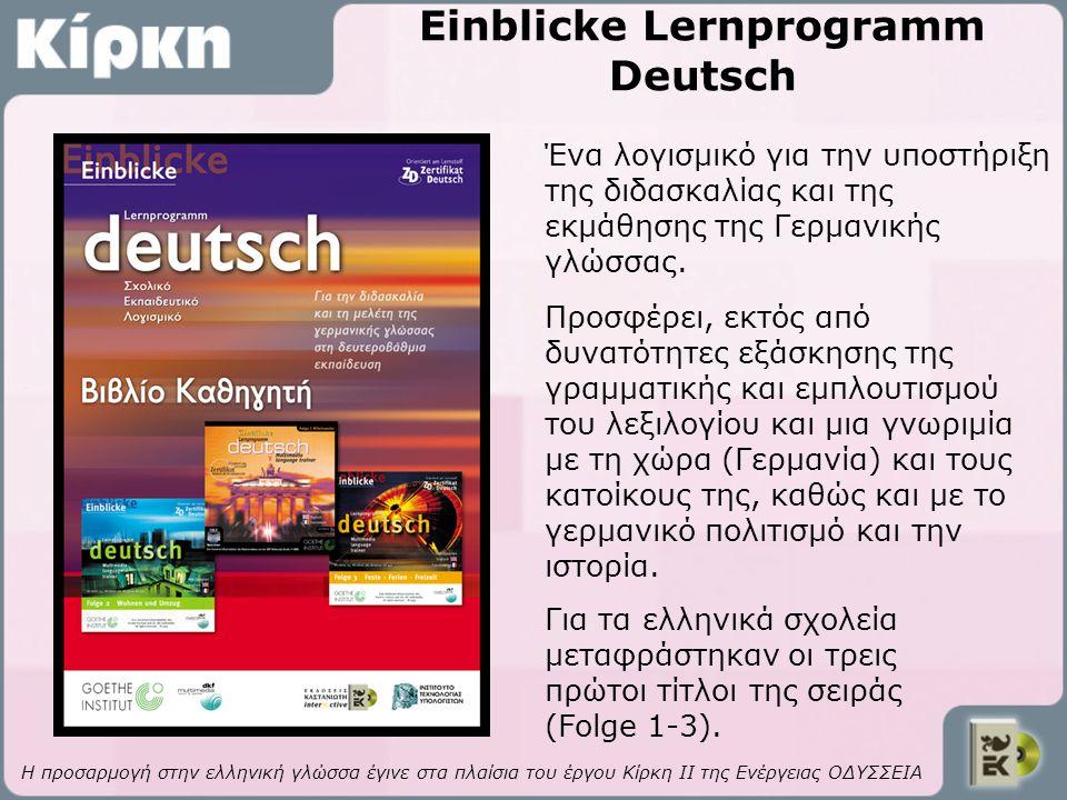 Einblicke Lernprogramm Deutsch Η προσαρμογή στην ελληνική γλώσσα έγινε στα πλαίσια του έργου Κίρκη ΙΙ της Ενέργειας ΟΔΥΣΣΕΙΑ Ένα λογισμικό για την υπο