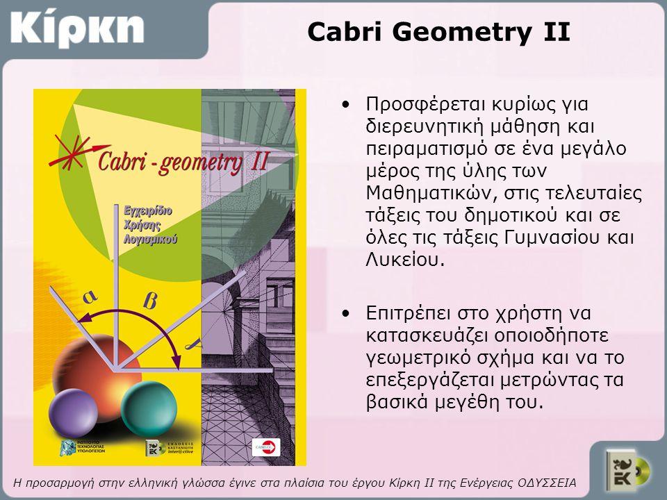 Cabri Geometry II Προσφέρεται κυρίως για διερευνητική μάθηση και πειραματισμό σε ένα μεγάλο μέρος της ύλης των Μαθηματικών, στις τελευταίες τάξεις του